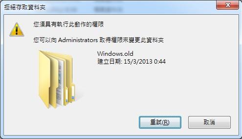 del_windows_old