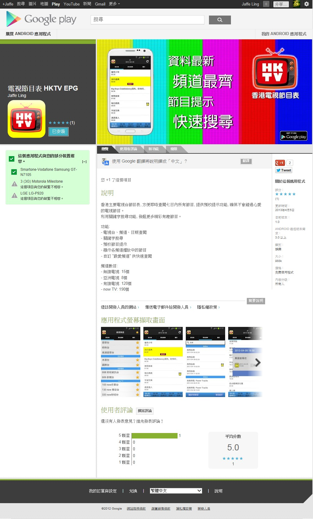 2013-04-05_214926